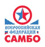 Всероссийская Федерайия Самбо
